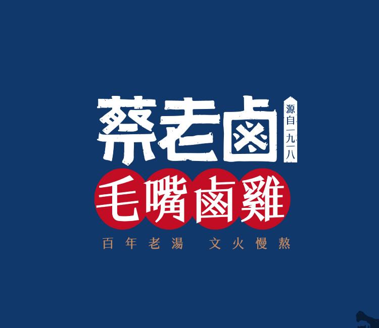 蔡老卤/连锁品牌设计